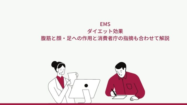 EMS効果なしの理由